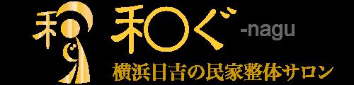 横浜日吉の民家整体サロン-和ぐ- 慢性痛・腰痛・肩こり・首こり・神経痛症状に特化した操体法・DNMアプローチの民家整体